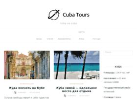 cuba-tours.com.ua