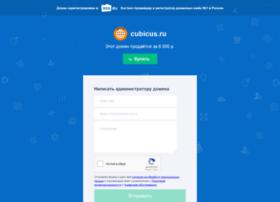 cubicus.ru