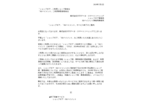 cubit.co.jp