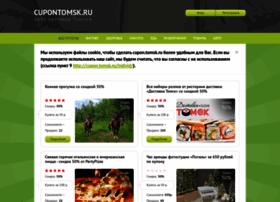 cupon.tomsk.ru