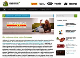 cuposha.ru