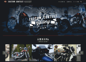 custom-contest.harley-davidson.co.jp