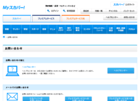 customer.skyperfectv.co.jp