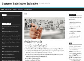 customersatisfactionevaluation.com