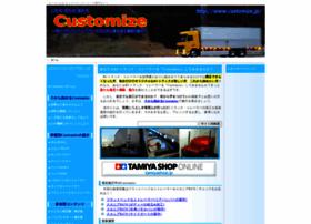 customize.jp