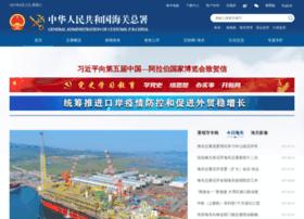 customs.gov.cn