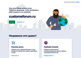 customsforum.ru
