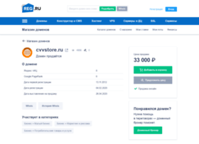 cvvstore.ru
