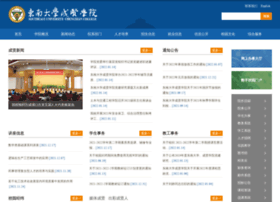 cxxy.seu.edu.cn