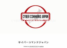 cybercommand.jp