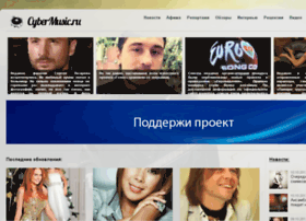 cybermusic.ru
