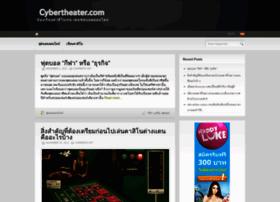 cybertheater.com
