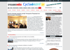 cycladesvoice.gr