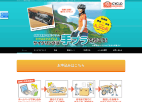 cycloexpress.co.jp