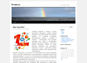 d-rain.ru
