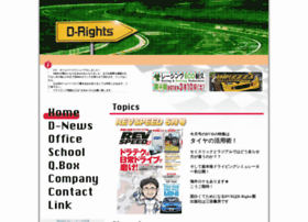 d-rights.co.jp