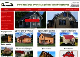 dachnik52.ru