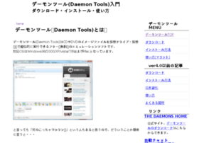 daemontools.gusoku.net
