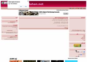 dahan.ahlamontada.com