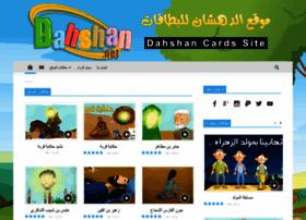 dahshan.net