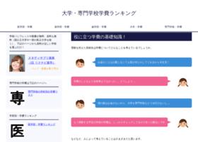 daigaku-gakuhi.com