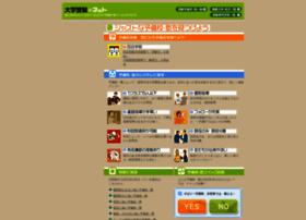 daigaku-jyuken.net