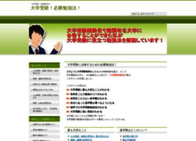 daigakubenkyou.com