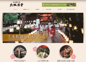daihoonji.com