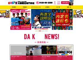 daikan.ac.jp