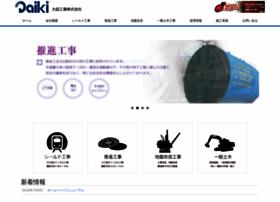 daiki-kogyou.co.jp