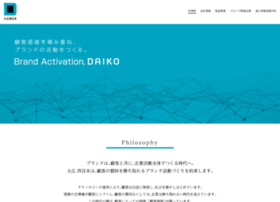 daiko-west.co.jp