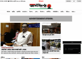 dailyjanakantha.com