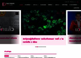 dailynews.co.th