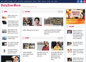 dailynewswatch.in