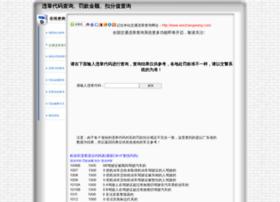 daima.weizhangwang.com