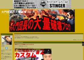 daimonseibukeisatsu.militaryblog.jp