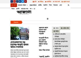 dainikazadi.org