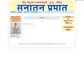 dainiksanatanprabhat.blogspot.in