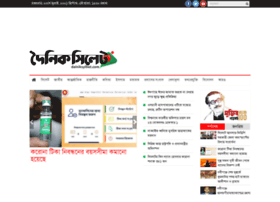dainiksylhet.com