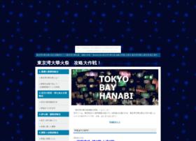 daisakusen.hanabie.com