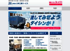 daishin-24.co.jp