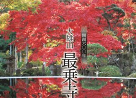 daiyuuzan.or.jp