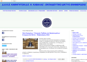 dakekavalas.blogspot.gr