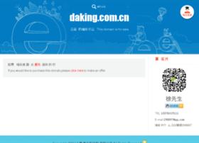 daking.com.cn