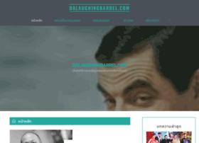 dalaughingbarrel.com