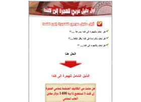 daleel.alhijra.info