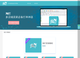 dali.taoex.com