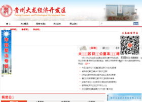 dalong.gov.cn