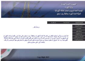damasreef-elec.gov.sy