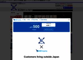 dameya.net